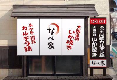 大阪名物 いか焼き